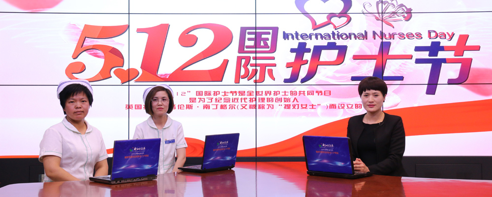 """""""5·12""""国际护士节专访"""