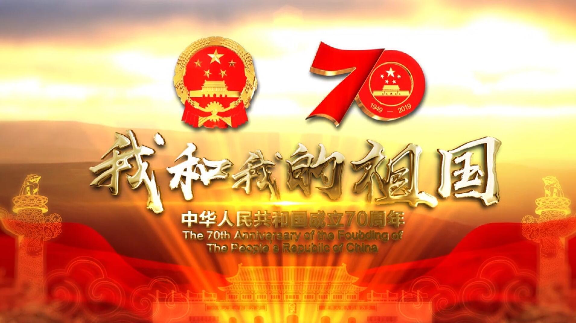 """榆树中粮,礼赞中国—中粮榆树人唱响""""我和我的祖国"""""""