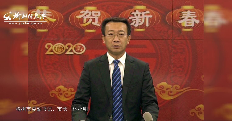 榆树市委副书记、市长 林小明2020年新春贺词