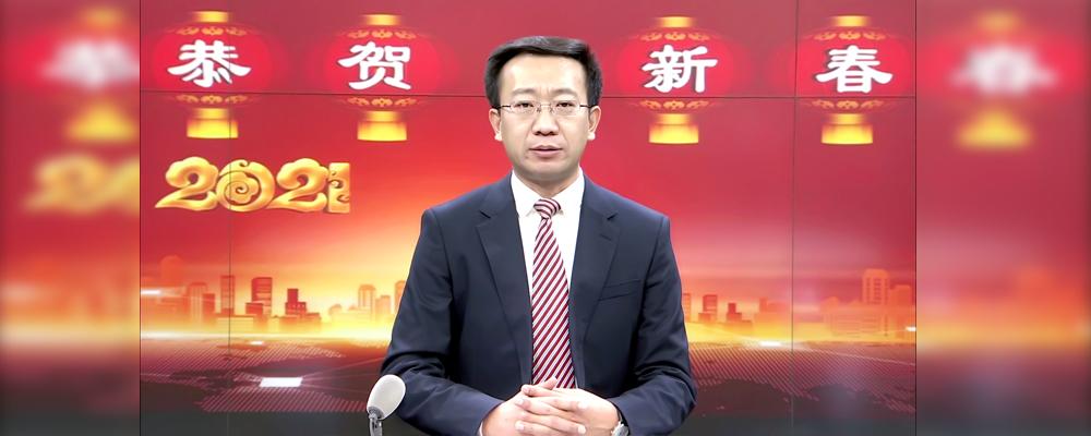 市长林小明2021年新春贺词